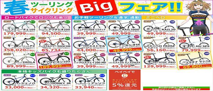春サイクリングツーリング Bigフェア