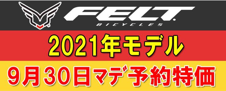 FELT(フェルト) 2021年モデル 9月末まで予約特価!