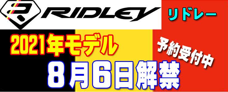 RIDLEY(リドレー)2021年モデル発表です!