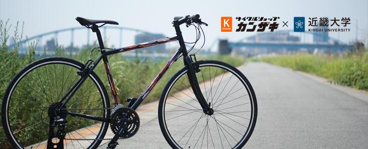【カンザキ×近大】コラボ