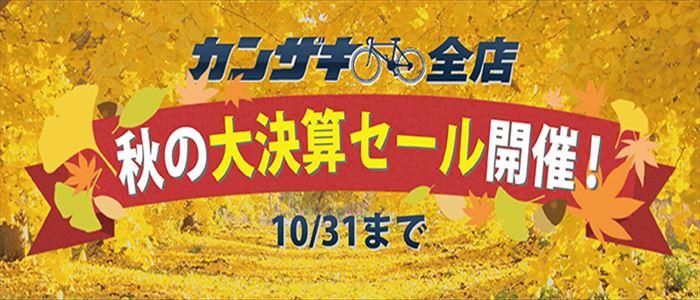 10/31まで決算セール!