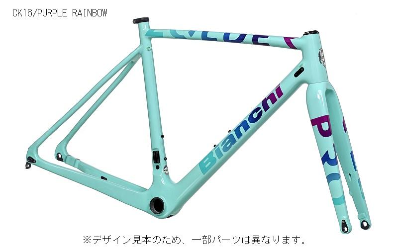Bianchi(ビアンキ) ZOLDER PRO フレームセット[2021]