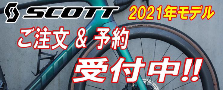 SCOTT(スコット)2021年モデル、注文&予約 受付中!!