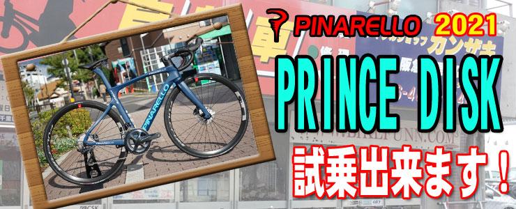 PINARELLO(ピナレロ)PRINCE DISK 試乗出来ます!