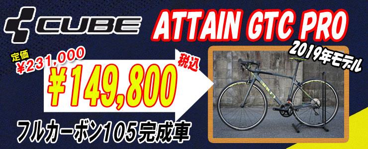 CUBE ATTAIN GTC PRO ヘルメットプレゼントキャンペーン
